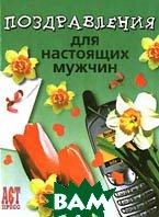 Поздравления для настоящих мужчин  Валерий Ефремов  купить