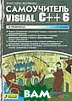Самоучитель Visual C++ 6 в примерах. Учебник  Гилберт Стивен, Маккарти Билл купить