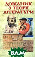 Довідник з теорії літератури (у таблицях і схемах, основні поняття)  Данильцова У. Д. купить