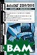 AutoCAD 2000/2002 (2-е издание)  Чуприн А.И. купить