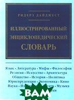 Иллюстрированный энциклопедический словарь  Дайджест Ридерз купить