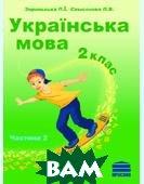 Українська мова. 2 клас. Ч.2  Зарольська Л. І., Самсонова Л. В. купить
