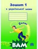 Робочий зошит 1. Українська мова, 2 клас.   Зарольська Л. І., Самсонова Л. В.  купить