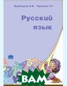 Русский язык. 2 класс  Вербецкая О. В., Купцова Л. Г.  купить