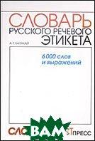 Словарь русского речевого этикета. 6000 слов и выражений  Балакай А.Г. купить