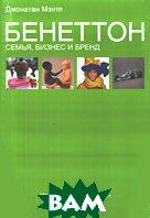 Бенеттон: семья, бизнес и бренд   Мэнтл Д. купить
