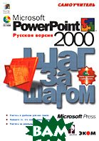 Microsoft PowerPoint 2000. Шаг за шагом. Русская версия (+ CD-ROM)   купить