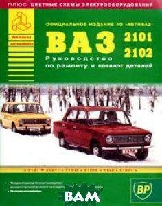 ВАЗ 2101-2102. Руководство по ремонту и каталог деталей   купить