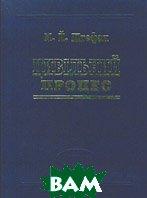 Цивільний процес  Штефан М.Й. купить