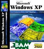 Microsoft Windows XP  2-е издание  Терри Оуглтри купить