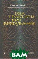 Два трактати про врядування (пер. з англ.)  Лок Д. купить