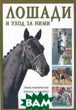 Лошади и уход за ними   купить