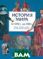 История мира: От 1492 г. до 1789 г.   купить