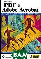 PDF и Adobe Acrobat. Искусство допечатной подготовки   Анита Деннис  купить
