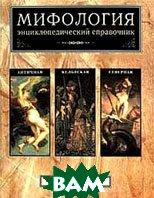 Мифология. Энциклопедический справочник   Артур Котерелл купить