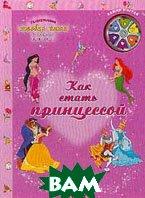 Как стать принцессой (для девочек)  Станкевич С. А.  купить