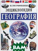 География. Иллюстировання энциклопедия  ред. Дылейко А. купить