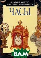 Часы. Краткий экскурс в историю антиквариата  Персалл Р. купить