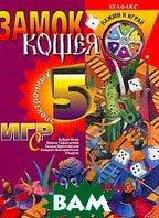 Замок Кощея. Книга электронных игр  Батуро А. А.  купить