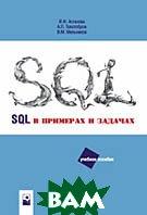 SQL в примерах и задачах  И. Астахова, В. Мельников, А. Толстобров купить
