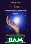 Рейки. Универсальная энергия жизни для исцеления тела, души и духа  Бодо Дж. Багински, Шалила Шарамон купить