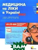 Медицина та ліки в Україні 2002. Телефонно-інформаційний довідник   купить