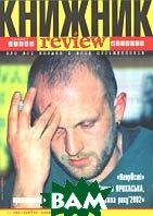 Журнал `Книжник-Review` №2   купить