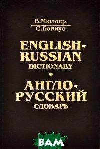 Англо-русский словарь (40 000 слов)  Мюллер В. К., Боянус С. К. купить