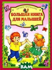Большая книга для малышей.    купить