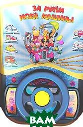 За рулем моей машины Книга-игрушка   купить