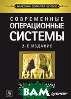 Современные операционные системы. 2-е издание  Таненбаум Э. С.  купить