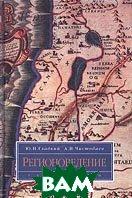 Регионоведение: Учебник  Гладкий Ю.Н., Чистобаев А.И. купить