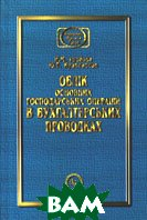 Облік основних господарських оперцій в бухгалтерських проводках (3-е видання)  Грабова Н. Н. купить