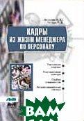 Кадры из жизни менеджера по персоналу  Логинова А. Ю., Гутгарц Р. Д. купить