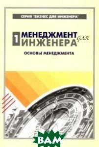 Менеджмент для инженера. В 3-х частях. Часть 1. Основы менеджмента. Учебник  ред. Э.С. Минаева купить