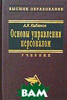 Основы управления персоналом: Учебник. 2-е издание  Кибанов А. Я. купить
