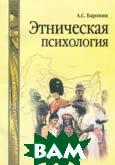 Этническая психология  Баронин А.  купить
