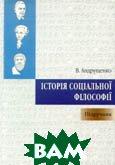 Історія соціальної філософії.  Андрущенко В.  купить