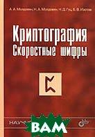 Криптография: скоростные шифры  Молдовян А. купить