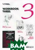 Workbook Three (тетрадь к Ч.1.).  Гужва Т.  купить