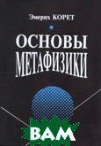 Основы метафизики  Корет Э.  купить