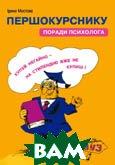 Першокурснику:поради психолога  Мостова І.  купить
