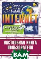 Internet. Настольная книга пользователя 4-е изд.  Дьяконов В. купить