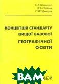 Концепція стандарту вищої базової географічної освіти.  Шищенко П. та ін.  купить