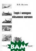Теорія і методика військового навчання.  Ягупов В.  купить