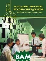 Психология управления персоналом предприятия. Профессиологический аспект   Носс И. Н., Носс Н. В. купить