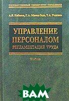 Управление персоналом: Регламентация труда. Учебник  А. Я. Кибанов, Г. А. Мамед-Заде, Т. А. Родкина  купить