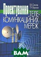 Проектування телекомунікаційних мереж. Підручник  Стеклов В.К., Беркман Л.Н. купить
