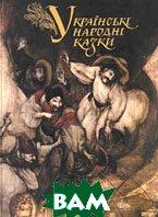 Українські народні казки   купить