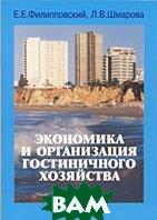 Экономика и организация гостиничного хозяйства  Е.Е. Филипповский, Л.В. Шмарова купить
